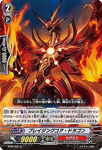 魔竜導師 キンナラ BT02/032(かげろう)