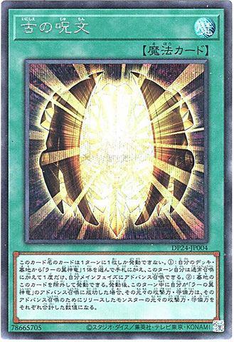 古の呪文 (Secret/DP24-JP004)1_通常魔法