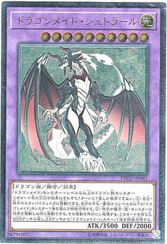 ドラゴンメイド・シュトラール (Ultimate/ETCO-JP041)5_融合/光10