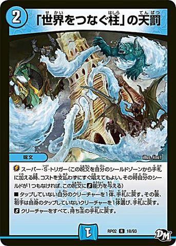 [R] 「世界をつなぐ柱」の天罰 (RP02-18/水)
