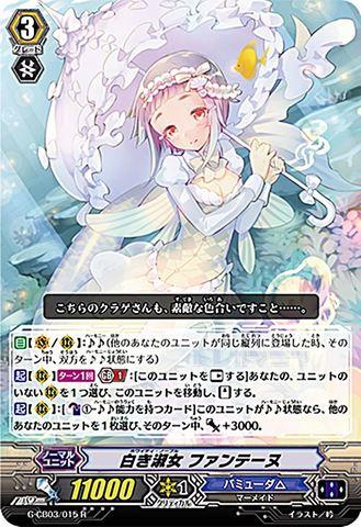 白き淑女 ファンテーヌ R GCB03/015(バミューダ△)