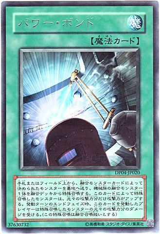 パワー・ボンド (Rare)1_通常魔法