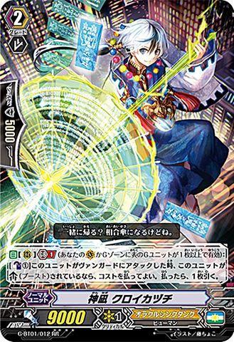 神凪 クロイカヅチ RR GBT01/012(オラクルシンクタンク)