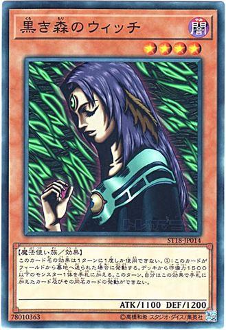 [N/N-P/R] 黒き森のウィッチ (3_闇4//ST18-JP014/ST19-JP016/SD39-JP016)