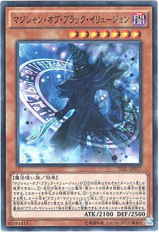 [Super] マジシャン・オブ・ブラック・イリュージョン (ブラックマジシャン3_闇7/TDIL-JP017)