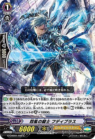 烈風の騎士 フディブラス C GCMB01/030(ロイヤルパラディン)