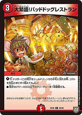 [C] 大繁盛!バッドドッグレストラン (RP08-86/火)