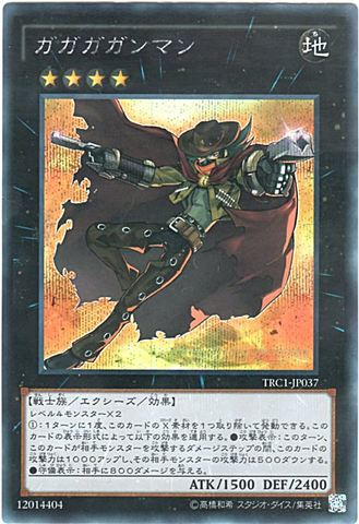 ガガガガンマン (Secret/TRC1-JP037)6_X/地4