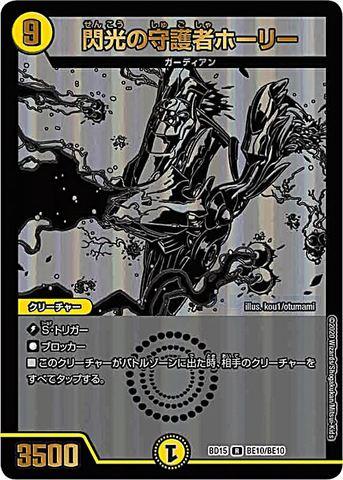 【売切】 [R] 閃光の守護者ホーリー (BD15-BE10/光)