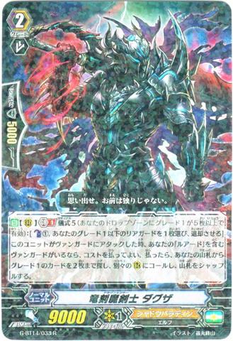 竜刻魔剣士 ダグザ R GBT14/033(シャドウパラディン)
