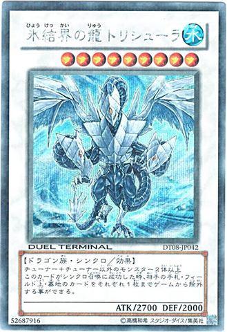 [Secret/DT/] 氷結界の龍 トリシューラ (7_S/水9/DT/DT08-JP042)