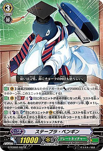 ステープラ・ペンギン R GTCB02/037(グレートネイチャー)