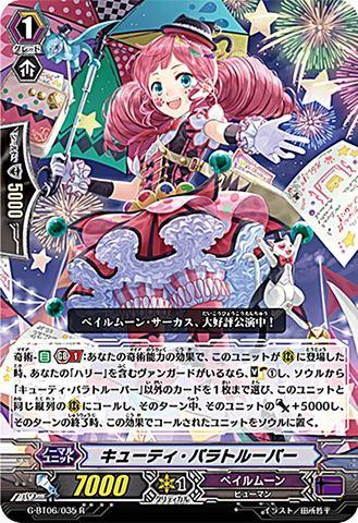 キューティ・パラトルーパー R GBT06/035(ペイルムーン)