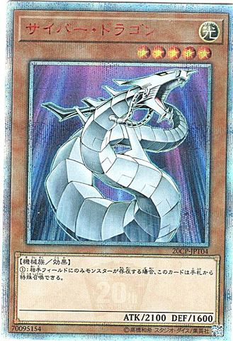 [20th Secret] サイバー・ドラゴン (3_光5/20CP-JPT04)