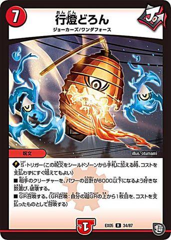 [R] 行燈どろん (EX05-34/火)