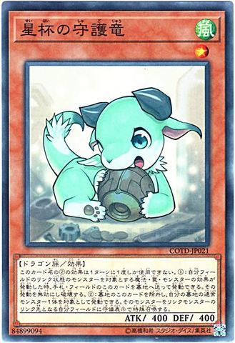 星杯の守護竜 (N)3_風1