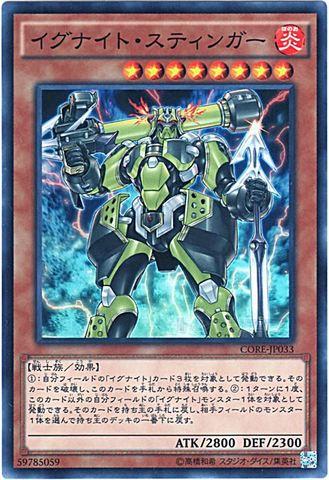 イグナイト・スティンガー (Super/CORE-JP033)3_炎8