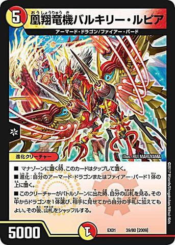 【売切】 [-] 凰翔竜機バルキリー・ルピア (EX01-39/虹)
