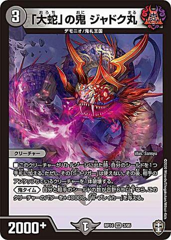 [VR] 「大蛇」の鬼 ジャドク丸 (RP14-03/闇)