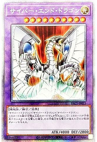 [Prismatic] サイバー・エンド・ドラゴン (5_融合/光10/PAC1-JP013)