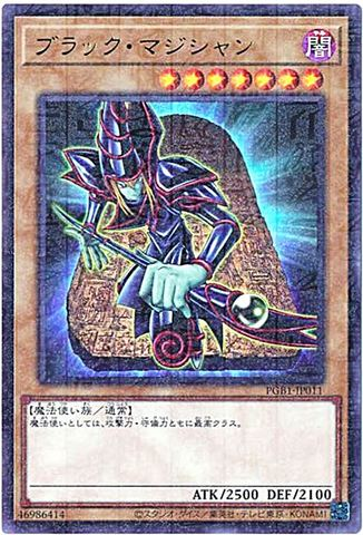 [Mil-Ultra] ブラック・マジシャン (・PGB1_3_闇7/PGB1-JP011)