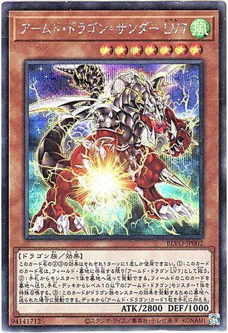 アームド・ドラゴン・サンダー LV7 (Secret/BLVO-JP002)・BLVO_1_3_風7