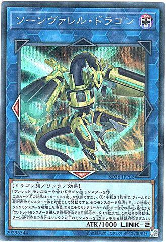 ソーンヴァレル・ドラゴン (Secret/SD36-JPP02)8_L/闇2