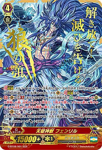 天獄神獣 フェンリル SGR GBT08/001(ジェネシス)