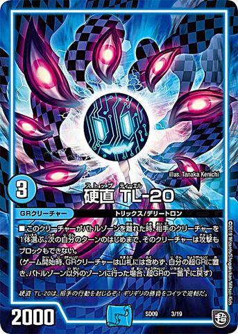 【売切】 [-] 硬直 TL-20 (SD09-03/水)