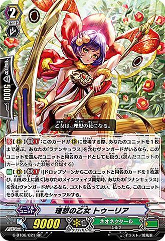 理想の乙女 トゥーリア RR GBT06/021(ネオネクタール)