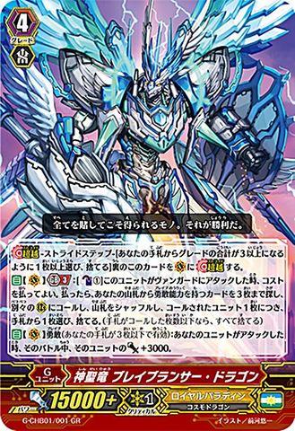 神聖竜 ブレイブランサー・ドラゴン GR GCHB01/001(ロイヤルパラディン)