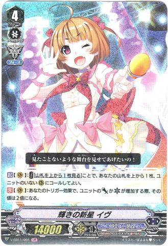 輝きの新星 イヴ LIR VEB11/001(バミューダ△)