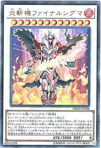 炎斬機ファイナルシグマ (Ultra/DBMF-JP008)斬機7_S/炎12