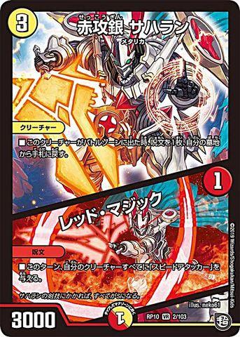 [VR] 赤攻銀 サハラン/レッド・マジック (RP10-02/光)