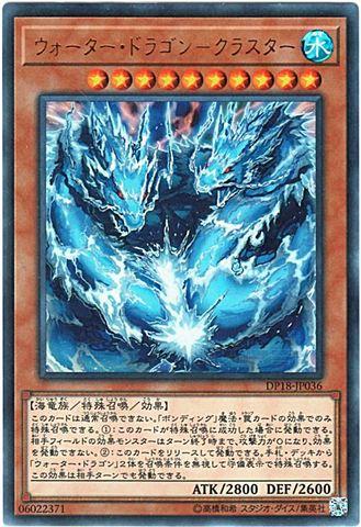 [Ultra] ウォーター・ドラゴン-クラスター (3_水10/DP18-JP036)