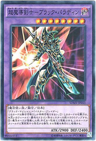 超魔導剣士-ブラック・パラディン (Normal/SDMY-JP043)5_融合闇8