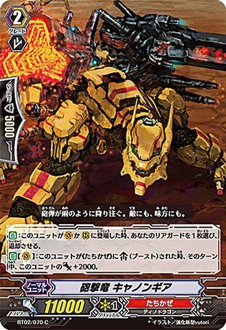 砲撃竜キャノンギア BT02/070(たちかぜ)