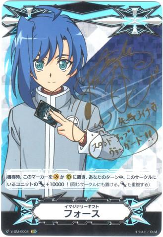 先導アイチ サイン フォース SCR VGM/0008(イマジナリーギフト)