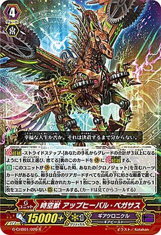 時空獣 アップヒーバル・ペガサス R GCHB01/029(ギアクロニクル)