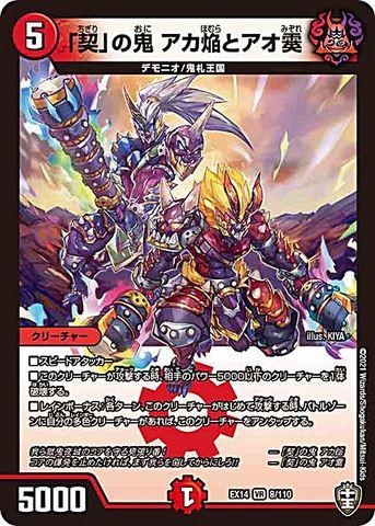 [VR] 「契」の鬼 アカ焔とアオ霙 (EX14-08/火)