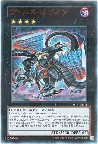 [Ultra] ヴェルズ・オピオン (6_X/闇4/-)