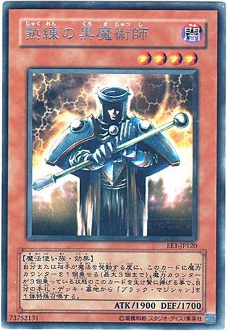 [R] 熟練の黒魔術師 (3_闇4/-)