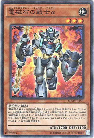 [Super] 電磁石の戦士α (3_地3/SDMY-JP001)