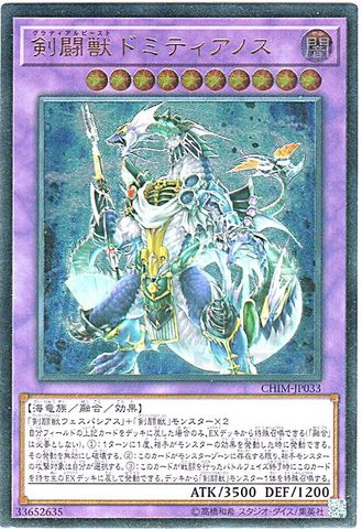 剣闘獣ドミティアノス (Ultimate/CHIM-JP033)5_融合闇10