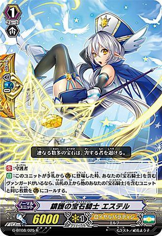 鎮護の宝石騎士 エステル R GBT08/025(ロイヤルパラディン)