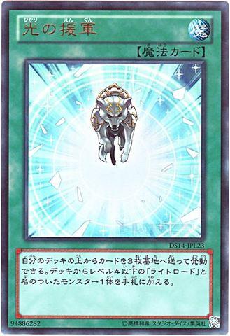 光の援軍 (Ultra)1_通常魔法