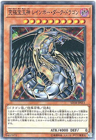 [N] 究極宝玉神 レインボー・ダーク・ドラゴン (3_闇10/SD38-JP011)