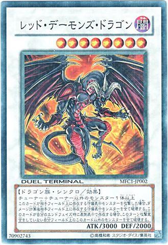 レッド・デーモンズ・ドラゴン (N/N-P)7_S/闇8(通常)