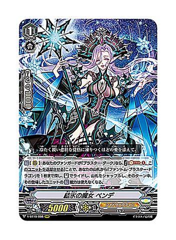 結氷の魔女 ベンデ RRR VBT10/008(シャドウパラディン)