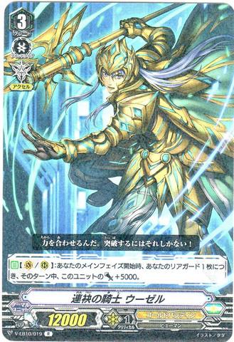 連袂の騎士 ウーゼル R VEB10/019(ゴールドパラディン)